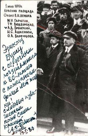 Karte aus der SU mit Lenin-Bild