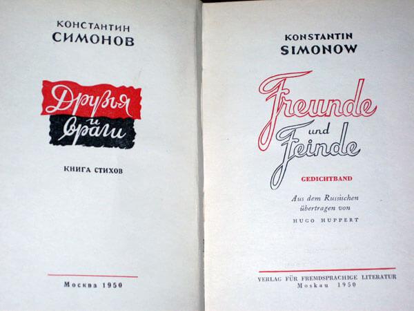 Simonow-Buch von 1950 (Titelei)