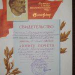 Ehrenmitgliedschaft für Ernst Busch im Klub der Internationalen Freundschaft in der Schule Nr. 59 in Ischewsk (SU)